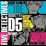 D5 5人の探偵 ドラマCD vol.2 Defect
