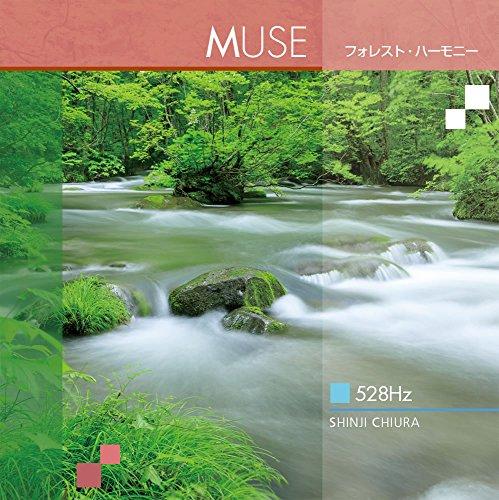 MUSE/ミューズ (フォレスト・ハーモニー) 528Hz 著作権フリー
