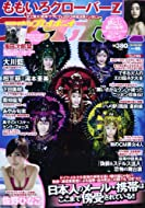 週刊 プレイボーイ 2013年 11/18号 [雑誌]