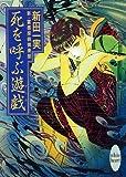 死を呼ぶ遊戯 新・霊感探偵倶楽部(4) (講談社X文庫ホワイトハート)