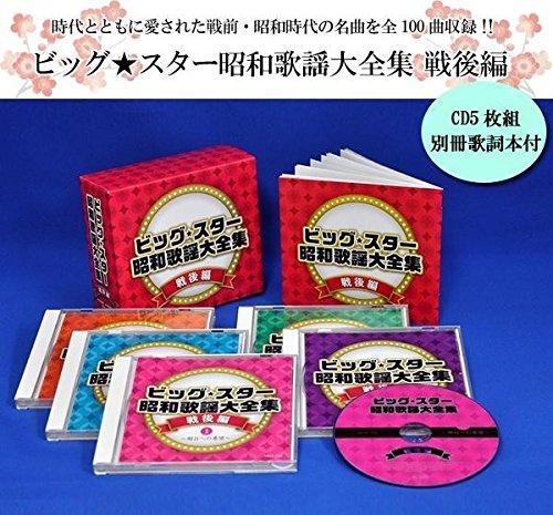 キングレコード ビッグ・スター 昭和歌謡大全集 戦後編 CD...