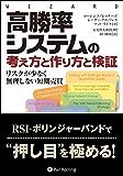 高勝率システムの考え方と作り方と検証 ウイザードブック