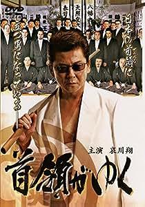首領がゆく [DVD]
