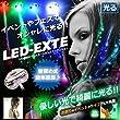 【 光る エクステ ウィッグ 】 LED 4色 カラー 髪 留め 式 クラブ ライブ パーティ おしゃれ MI-LEXTE