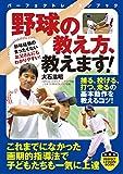 linebutton_vertical 少年野球の良い指導者の心得と残念な指導者についての考え!