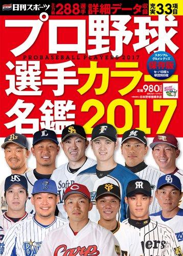 プロ野球選手カラー名鑑2017 (日刊スポーツグラフ)