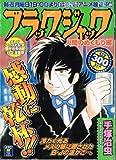 ブラック・ジャック 人間のぬくもり編 (秋田トップコミックス)