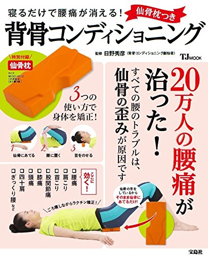 寝るだけで腰痛が消える! 仙骨枕つき背骨コンディショニング (TJMOOK)