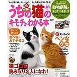うちの猫のキモチがわかる本 vol.25 猫ゴコロ読み取り名人になれ!/動物病院とのつき合い方 (Gakken Mook) 画像