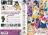 美少女戦士セーラームーン(7) [VHS]