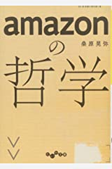 amazonの哲学 (だいわ文庫) 文庫