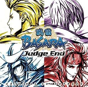 戦国BASARA Judge End オリジナル・サウンドトラック