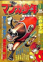 月刊 マンガ少年 1978年1月号