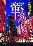 【文庫】 アキバの帝王 (文芸社文庫 し 2-1)