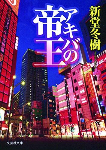 【文庫】 アキバの帝王 (文芸社文庫 し 2-1)の詳細を見る