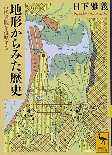 地形からみた歴史 古代景観を復原する (講談社学術文庫)