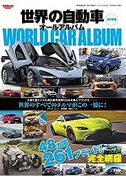 世界の自動車オールアルバム 2018年 (サンエイムック)