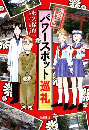 「カルラ舞う!」式パワースポット巡礼 (Akita Essay Collection)の詳細を見る