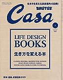 Casa BRUTUS (カーサ ブルータス)2018年 1月号 [生き方を変える本] [雑誌]