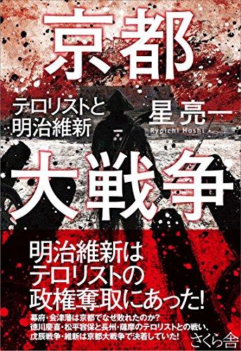 京都大戦争 ―テロリストと明治維新の詳細を見る