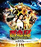 西遊記~はじまりのはじまり~ [Blu-ray]