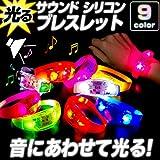 《ピンク(その他8色あり)》 音に合わせて 光る サウンドシリコンブレス☆ 光るブレス リストバンド アクセサリー コスプレ 衣装 パーティーグッズ