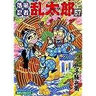 落第忍者乱太郎 57巻 (朝日新聞出版)