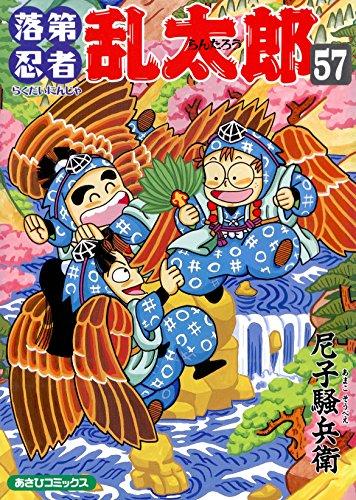 落第忍者乱太郎(57) (あさひコミックス)