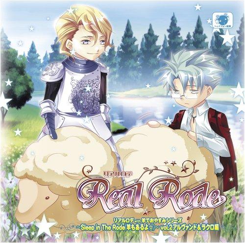 リアルロデ with 羊でおやすみシリーズ ~Sleep in The Rode(羊もあるよ☆)~ vol.2 アルヴァンド&ラクロ編の詳細を見る