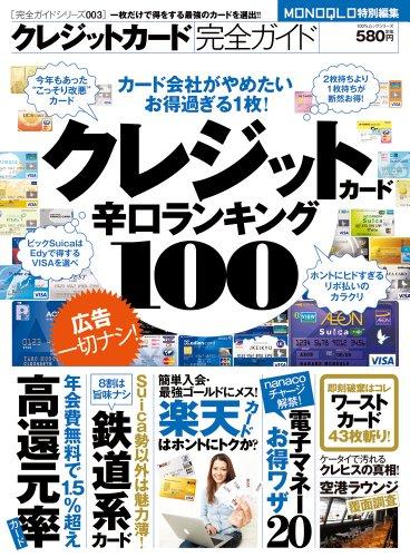 【完全ガイドシリーズ003】クレジットカード完全ガイド (100%ムックシリーズ)の詳細を見る