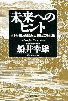 [船井 幸雄]の未来へのヒント
