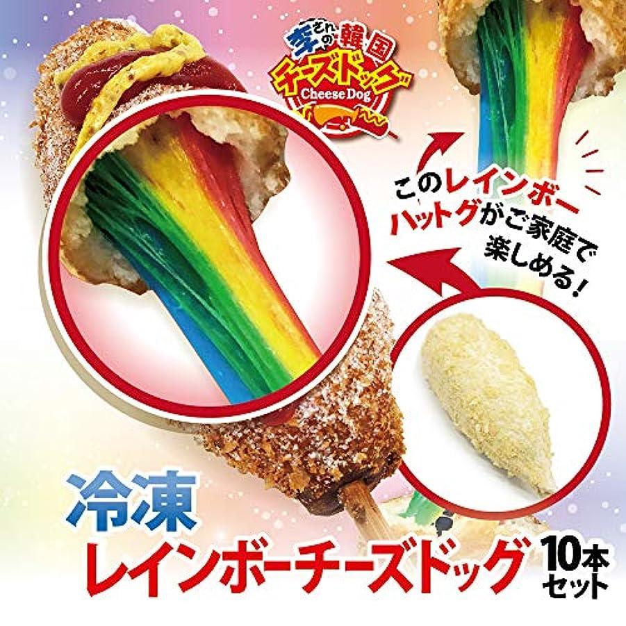前進十億奇跡的なレインボーチーズドッグ10本セットB 冷凍(レインボーチーズハットグ?レインボー韓国チーズドッグ)