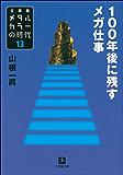 メタルカラーの時代13 100年後に残すメガ仕事 (小学館文庫)