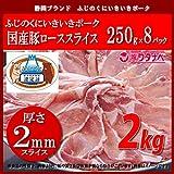 冷凍 静岡型銘柄豚 ふじのくに いきいきポーク 国産豚ローススライス 250g×8パック 計 2kg 厚さ2mm 小分け 真空パックでお届