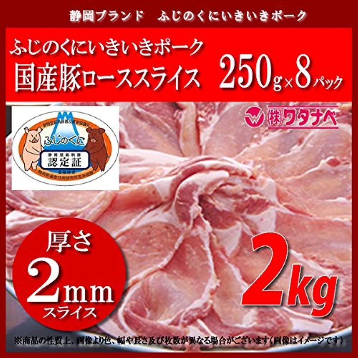 トーナメント唇経験冷凍 静岡型銘柄豚 ふじのくに いきいきポーク 国産豚ローススライス 250g×8パック 計 2kg 厚さ2mm 小分け 真空パックでお届
