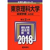 東京理科大学(経営学部−B方式) (2018年版大学入試シリーズ)