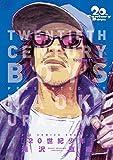 20世紀少年 完全版 コミック 1-11巻セット (ビッグ コミックス〔スペシャル〕)