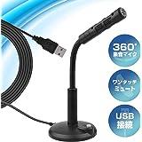 MILEXIO USB マイク PCマイク スタンドマイク フレキシブルアーム ミュートスイッチ付 PC/Windows/Mac対応