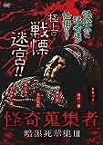 怪奇蒐集者 暗黒死華集III[DVD]