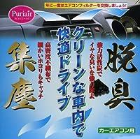 ピュリエール エアコン用クリーンフィルター PU-602(エアコンフィルター)強力活性炭入り脱臭タイプ