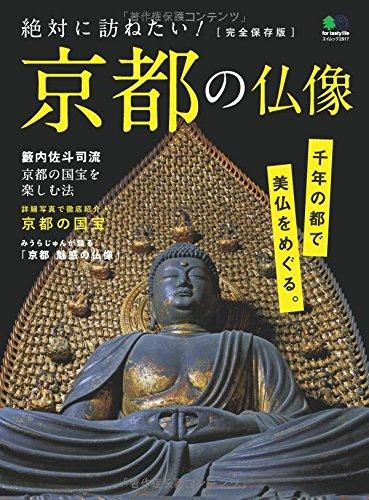 絶対に訪ねたい! 京都の仏像 (エイムック 2917)の詳細を見る