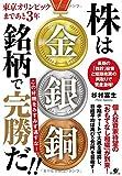 東京オリンピックまであと3年 株は「金銀銅銘柄」で完勝だ!!