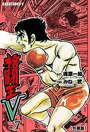 格闘王V【分冊版】7