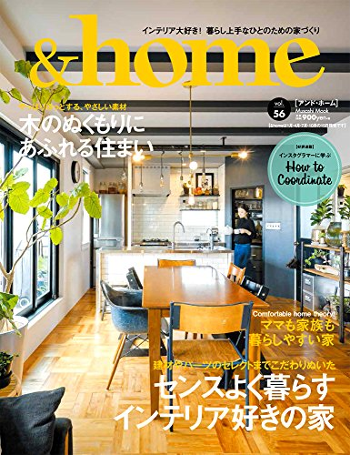 RoomClip商品情報 - &home(アンド・ホーム)56号