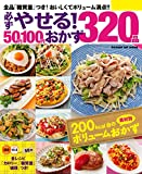 ヒットムック料理シリーズ  必ずやせる! 50円100円おかず320品