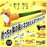 めっちゃ体の長いネコのえんぴつキャップ [全6種セット(フルコンプ)]