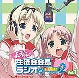 ラジオCD「ささら、まーりゃんの生徒会会長ラジオ for ToHeart2」Vol.1 画像