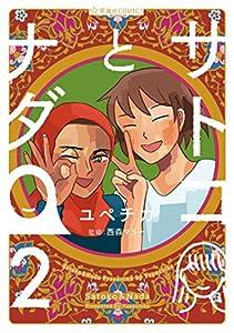 サトコとナダ 2巻 表紙画像