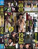 野外露出投稿 21 ちぃ(25歳) [DVD]