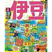 るるぶ伊豆'19 (るるぶ情報版(国内))